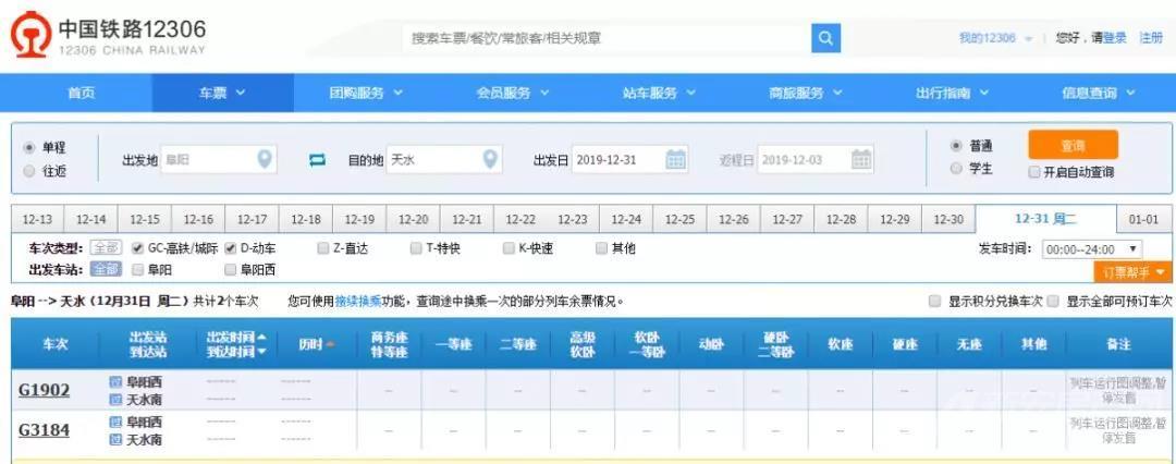 阜阳西-天水  G1902、G3184