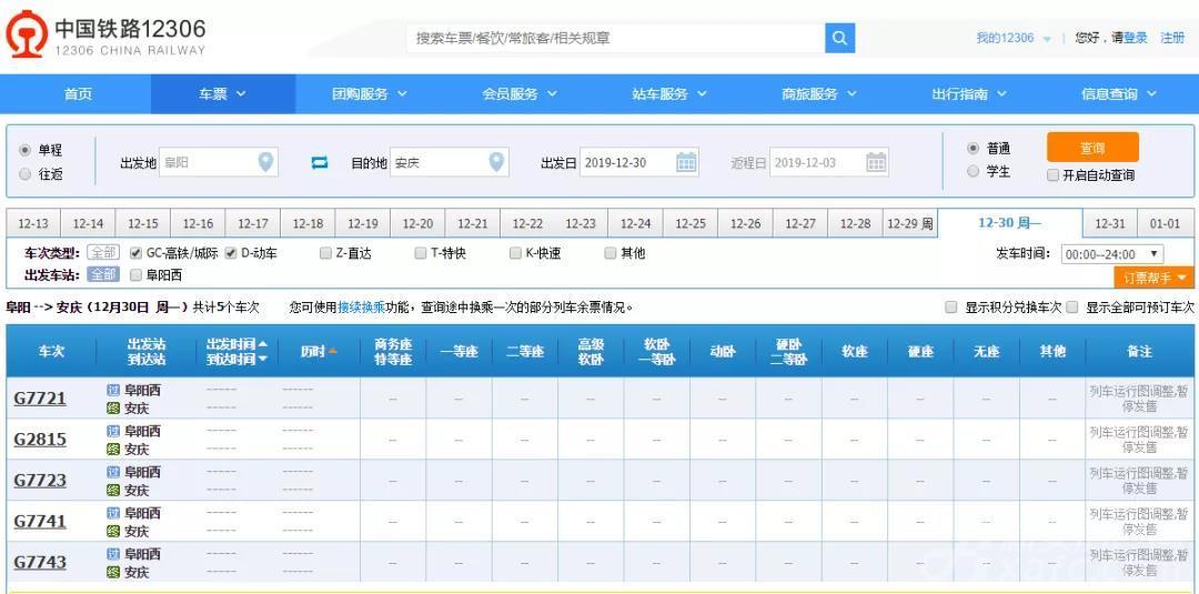 阜阳西-安庆  G7721、G2815、G7723、G7741、G7743