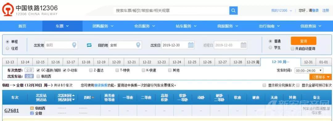 阜阳西-全椒  G7681
