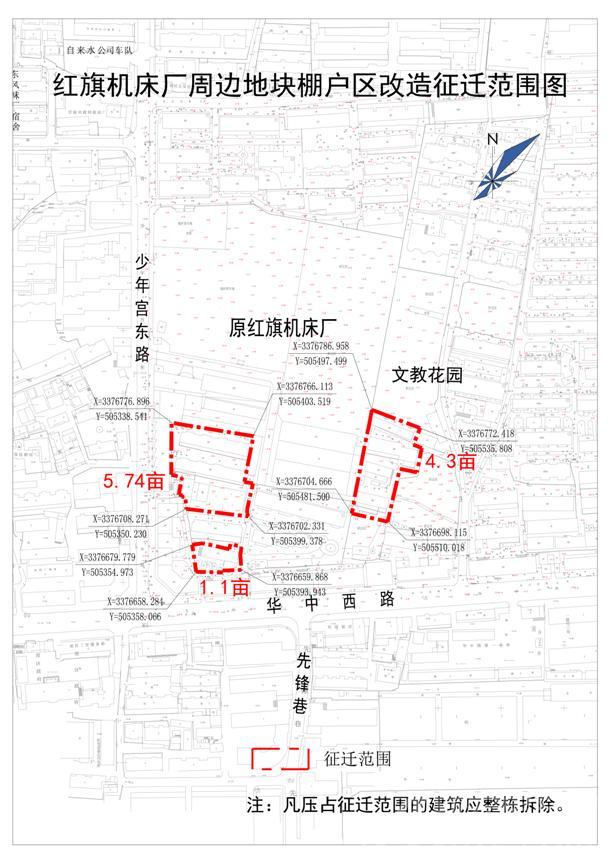 红旗机床厂周边地块棚户区改造征迁范围