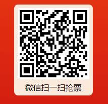 春节回家公益大巴报名流程