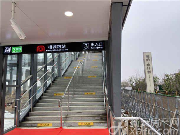 3号线首发站相城路站