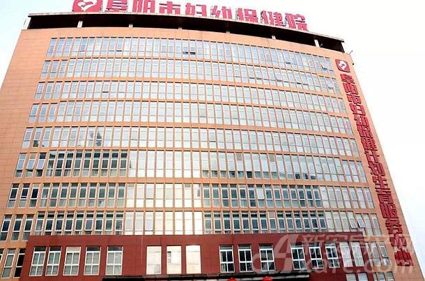 阜阳市妇幼保健院