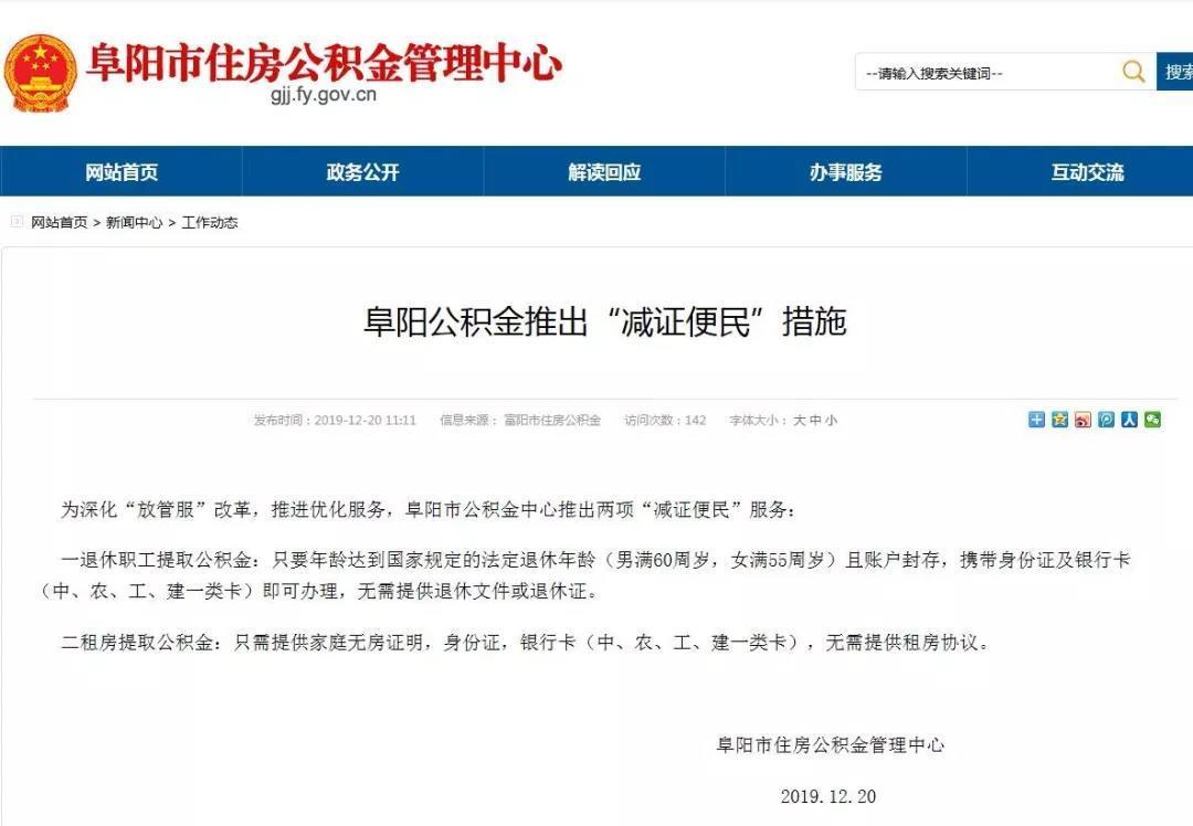 """好消息!阜阳公积金推出两项""""减证便民""""新措施"""