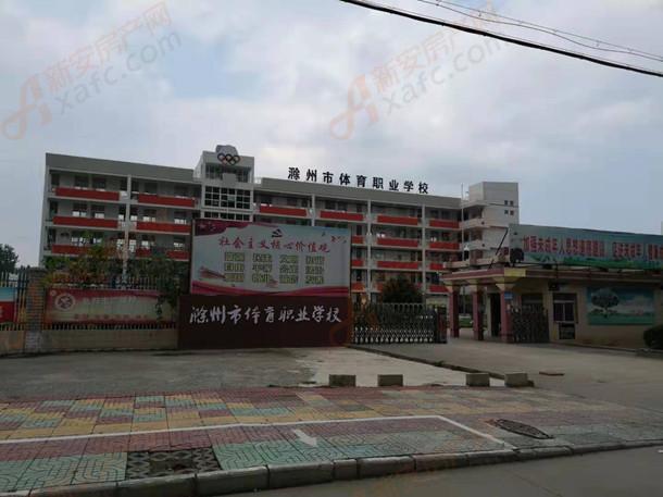 滁州职业体育学校