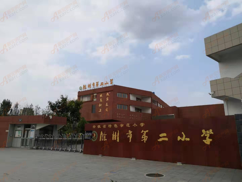 滁州市第二小学