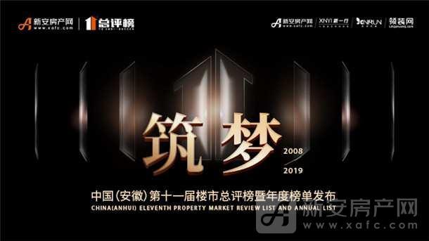 中国(安徽)第十一届楼市总评榜暨年度榜单