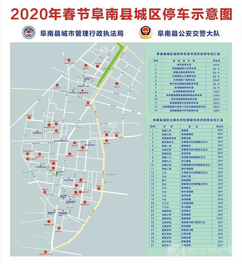 注意!阜南县城区春节期间免费开放44处临时停车场