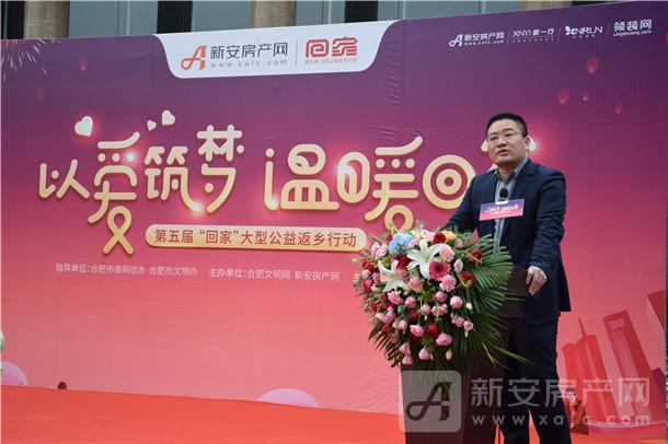 新安房产网总经理吴硕广致辞