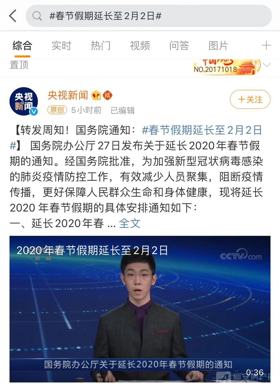 重磅!国务院通知:春节假期延长到2月2日!