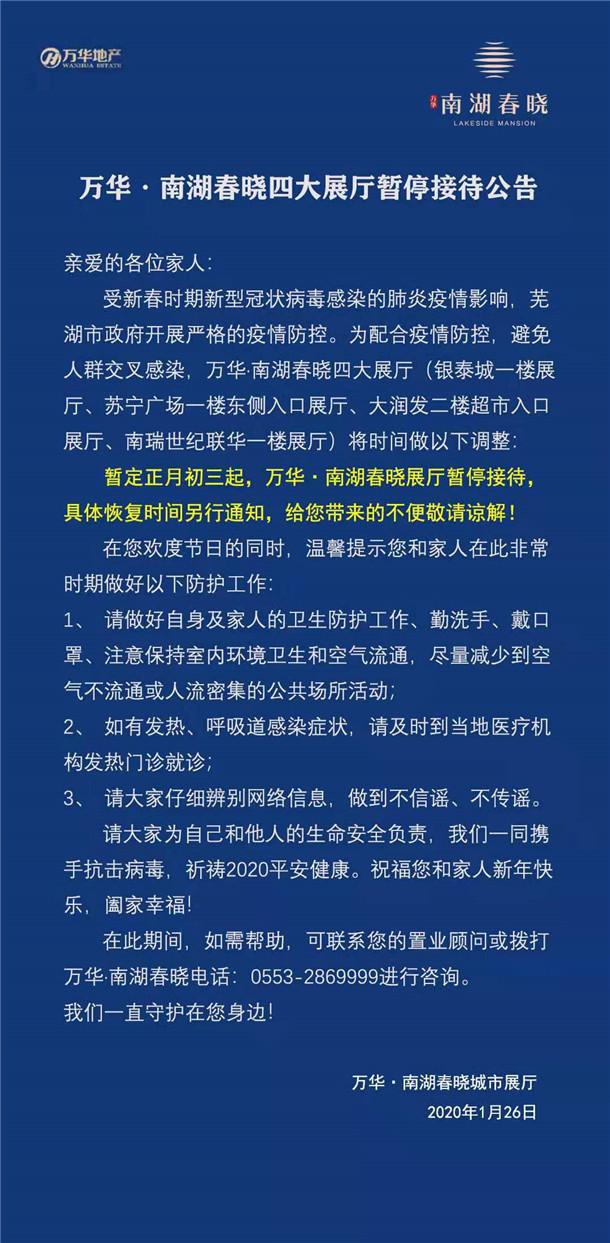 芜湖十几家楼盘发布暂停营业通知