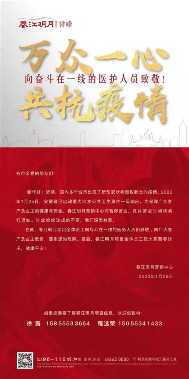 芜湖多家楼盘发布暂停营业通知
