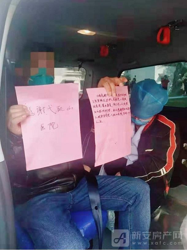 芜湖市首例新冠肺炎治愈者