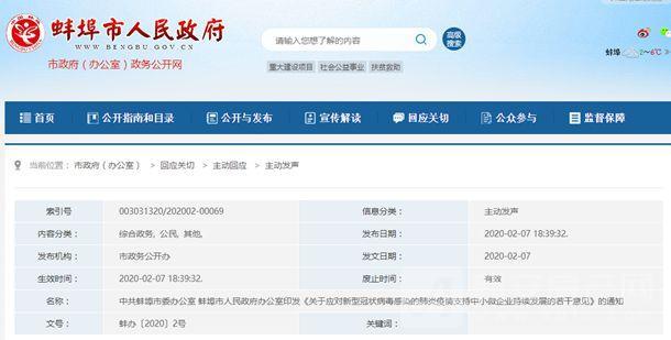 蚌埠市人民政府官网截图