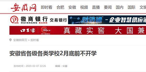 安徽网官网截图