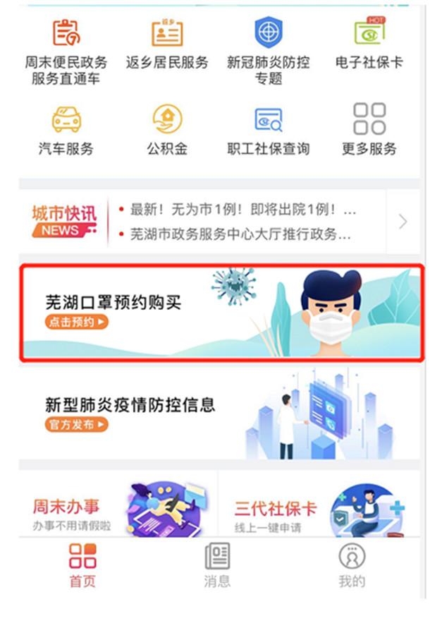 2月9日起芜湖定点零售药店供应