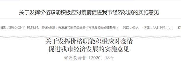 蚌埠市发展和改革委员会官网截图