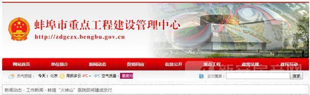蚌埠市重点工程建设管理中心官网截图
