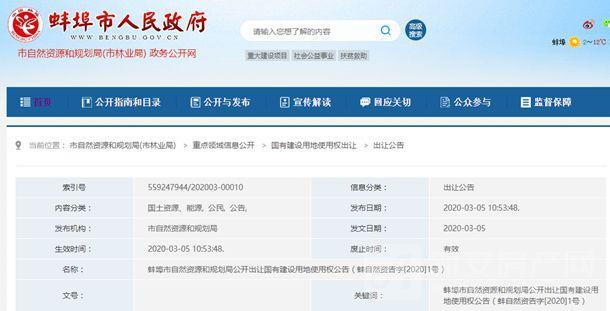 蚌埠市自然资源和规划局
