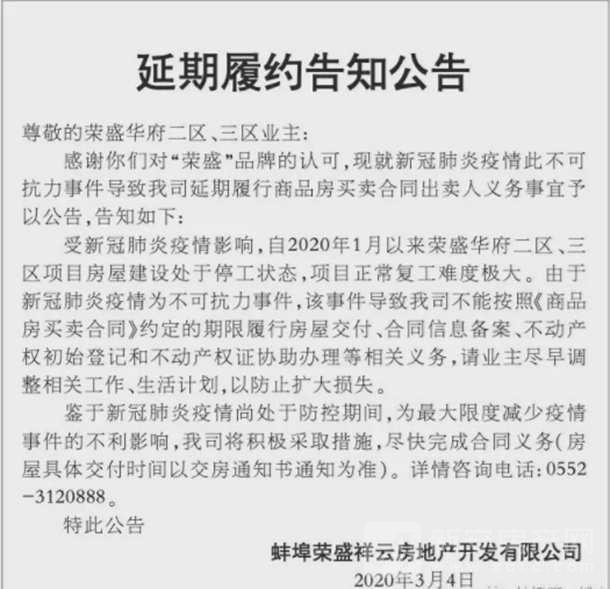 蚌埠荣盛延期履约告知公告