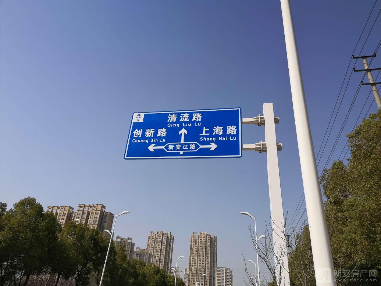 新安江路与创新路路牌