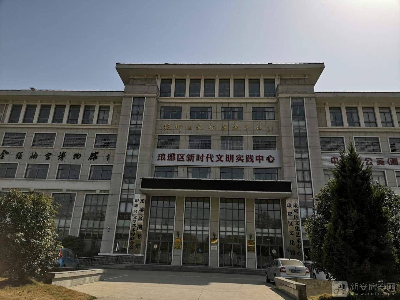 琅琊区文化馆