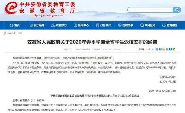 安徽省人民政府关于2020年春季全省学生返校通告