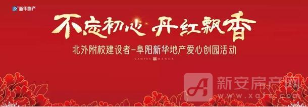 北外附校建设者――阜阳新华地产