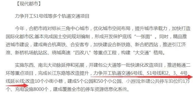 事关合肥地铁S1线,确定延长至寿县新桥产业园